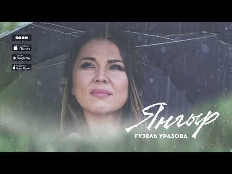 Гузель Уразова - Янгыр (Премьера песни, 2020)