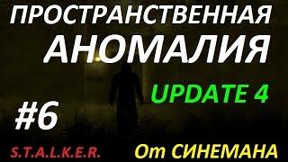 СТАЛКЕР Пространственная Аномалия (Update 4) #6 Чутьё Зохана(, 2015-04-15T12:12:32.000Z)