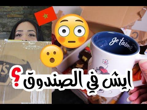 افتحي معاي: وصلني صندوق من المغرب!! 😍🤔   سمية بيوتي