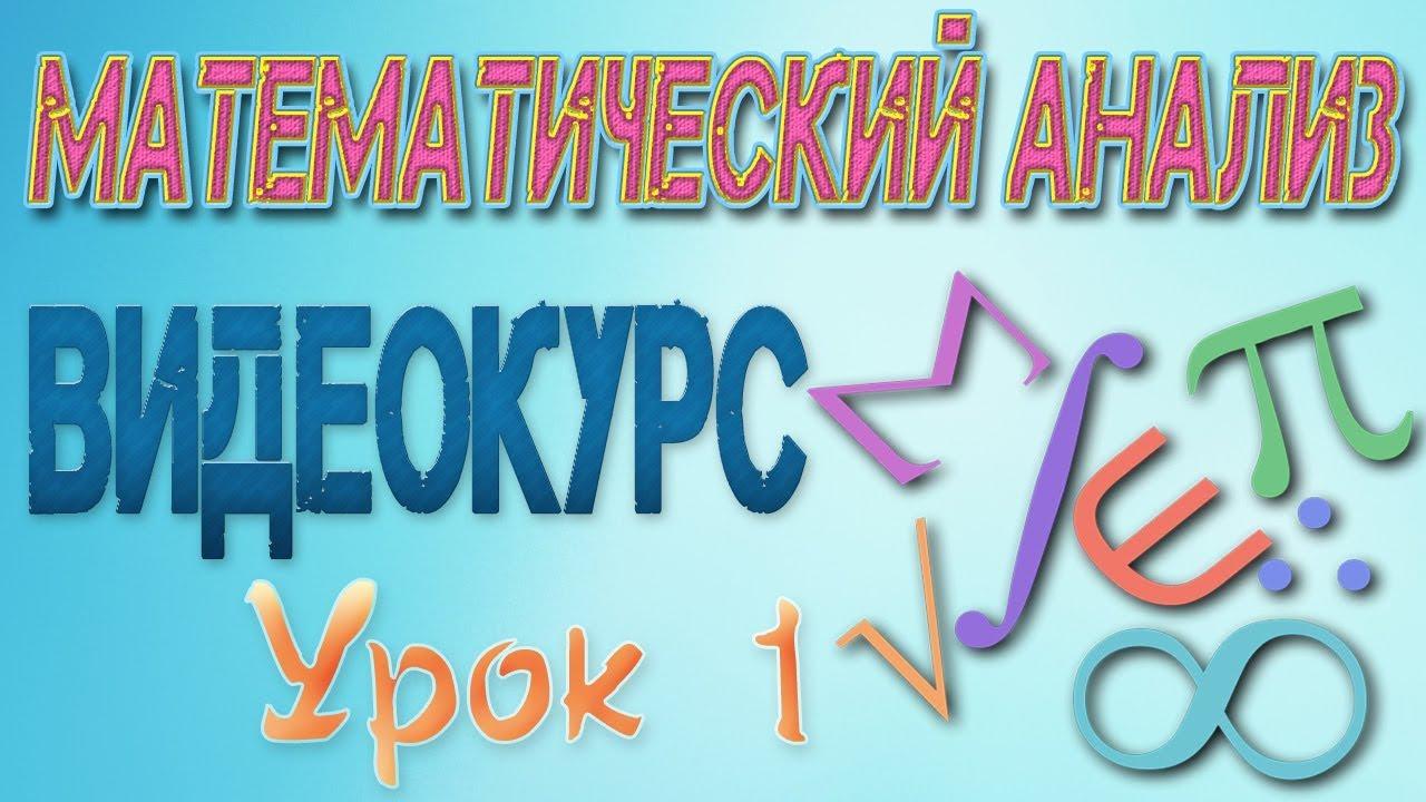 Математический анализ. 1. Переменные величины и функции, их обозначение