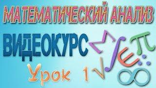 Математический анализ. 1. Переменные величины и функции, их обозначение(Математический анализ. Введение в анализ. Переменные величины и функции, их обозначение. Видеокурс