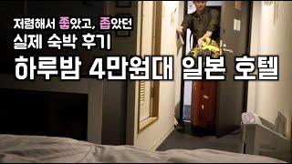 하루밤 4만원대! 후쿠오카 최저가 호텔 실제 숙박 후기…