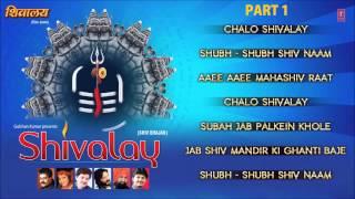 Shivalay Shiv Bhajans By Hariharan, Udit Narayan,Tulsi Kumar, Debashish, Roop Kumar Rathod Full Aud