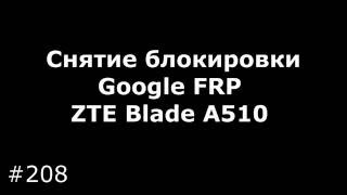 Разблокировка Google FRP на MTK (ZTE, FLY, Alcatel, BQ, Highscreen, Senseit, Leagoo,Oysters и др.)(, 2016-09-27T16:34:43.000Z)