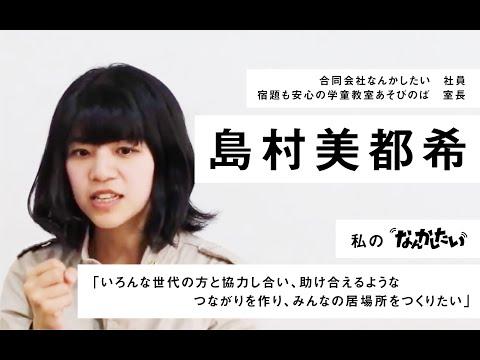 「島村美都希」の「なんかしたい」(2019.5/19)