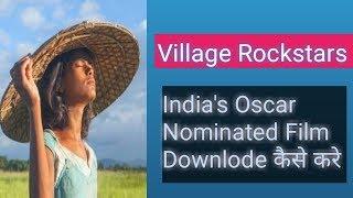 Village Rockstars full movie hd download in hindi