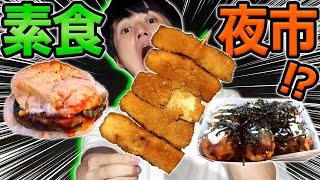 排隊兩小時! 去吃看看現在超流行的素食夜市結果超級美味...
