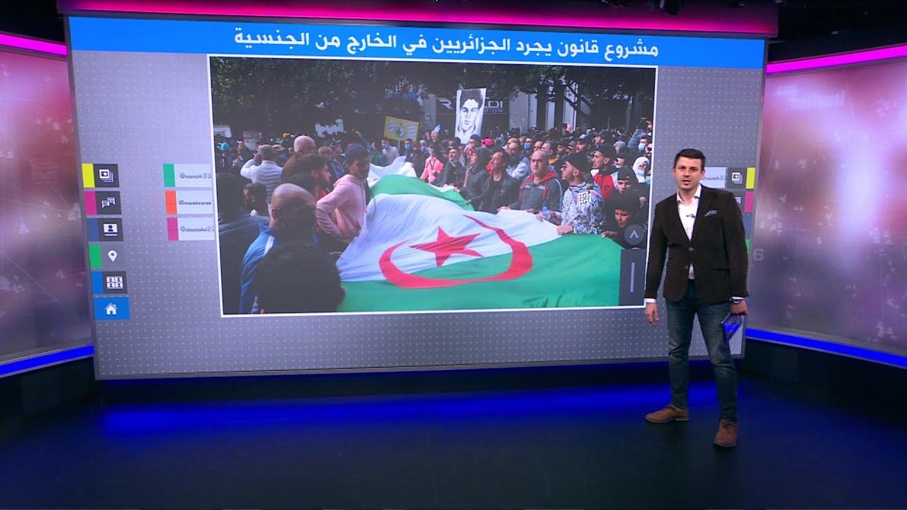 """سحب الجنسية من الجزائريين في الخارج """"الذين يضرون بمصلحة البلاد""""..مشروع قانون يثير جدلا  - نشر قبل 4 ساعة"""
