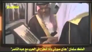 اتفرج على ذكريات الملك سلمان مع جمال عبد الناصر «العدوان الثلاثي»