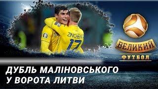 Великий футбол від 13 10 2019 Останні новини перед матчем Україна Португалія