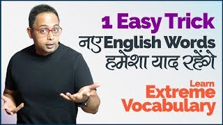 Easy Trick To Learn & Remember New English Vocabulary | English Speaking Practice Lesson In Hindi