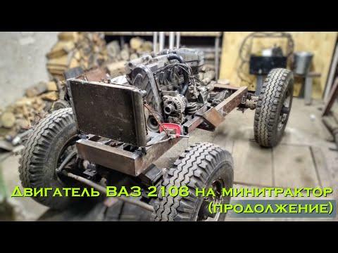 Двигатель ВАЗ 2108 на минитрактор (продолжение)
