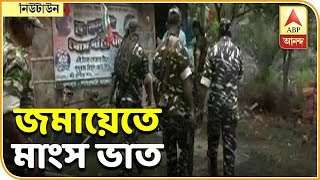 Meat-rice cooked near booth, central forces raid them out | ABP Ananda