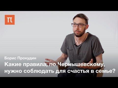 Чернышевский о счастье