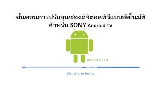 Digital Auto tuning for SONY Android TV