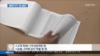 [주요 뉴스] KBS뉴스9 경남 – 대출이자 조작...…