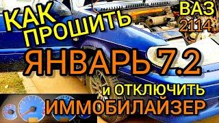 видео: Как прошить ВАЗ-2114 Январь 7.2 и отключить иммобилайзер. Прошивка без датчика кислорода, адсорбера.