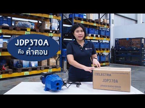 UNBOX ช่างแกะกล่อง รีวิวปั้มเจ็ทคู่ ออโต้ ดูดลึก 25 เมตร 1 นิ้ว x 1 แรง Electra รุ่น JDP 370 A