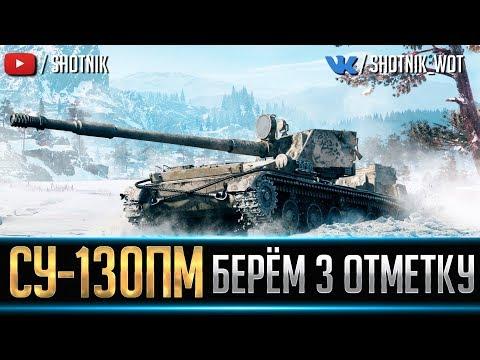 СУ-130ПМ - ДОБИВАЕМ 3 ОТМЕТКИ