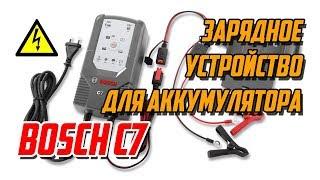 Обзор зарядного устройства для аккумулятора Bosch C7