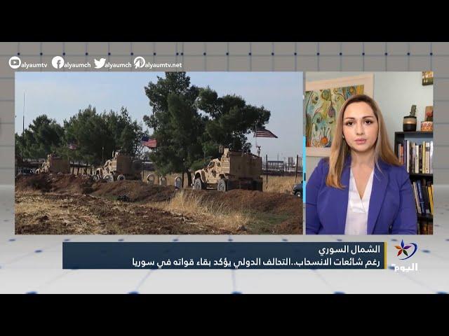 رغم شائعات الانسحاب..التحالف الدولي يؤكد بقاء قواته في سوريا