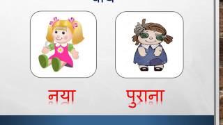 Download Video हिंदी विरुद्ध अर्थ शब्द MP3 3GP MP4