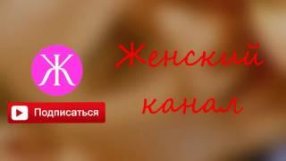 #Женский #канал #Красота и #здоровье