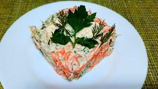 Салат с Курицей,Морковкой по Корейски, Сыром и Солёными огурчиками Еда Без Труда  