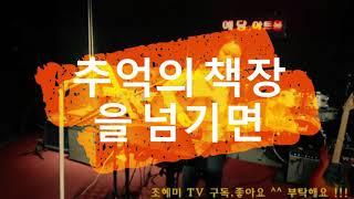 조혜미(cover)이선희. 추억의 책장을 넘기며