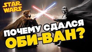 Все о Звездных Войнах: Почему Оби-Ван сдался Дарту Вейдеру