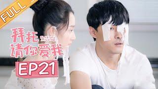 《拜托,请你爱我》第21集 呦呦向易涵提出离婚 Please Love Me EP21【芒果TV青春剧场】