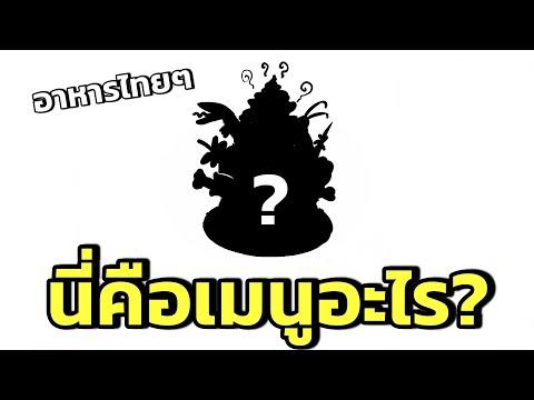 เกมทายชื่ออาหารไทย เมนูนี้ชื่ออะไรครับ!!