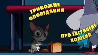 Машкині страшилки: Тривожне Оповідання Про Загублене Кошеня (4 серія)