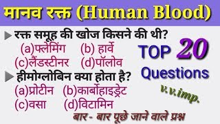 मानव रक्त के top 20 questions | Top Science questions for - RPF, SSC-GD, VDO, UP POLICE, SSC CGL,