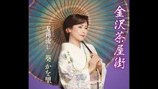 2018年1月10日発売 「葵 かを里」ちゃんの新曲【金沢茶屋街】です。 音...