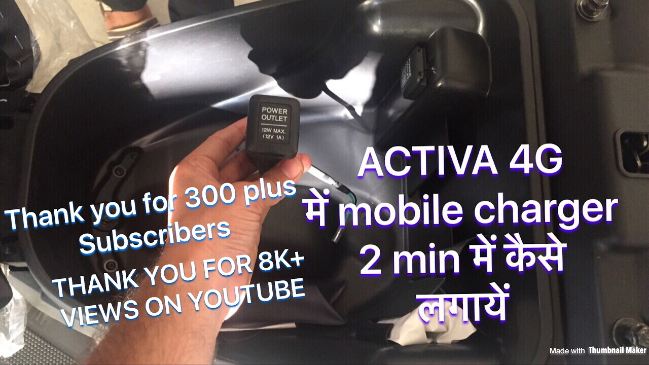 How To Install Mobile Charger In Activa 4g Honda Cell Phone Circuit Diagram Home 2017 Hindi