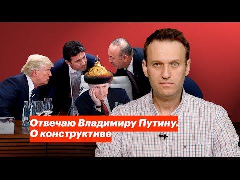 Отвечаю Владимиру Путину. О конструктиве