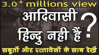 आदिवासी हिन्दु नही है aadivasi are not hindu cencus of india 1871 to 1951