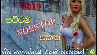 Baixar New Sinhala song 2019 Hits Music Collection හොඳම ගීත එකතුව Sri