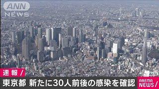 東京で新たに30人前後が感染 都内感染者5000人超に(20/05/14)