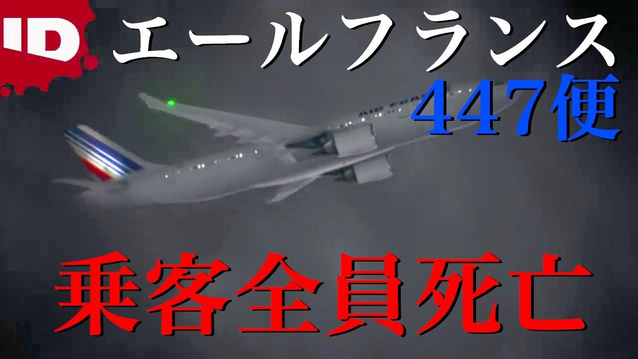 【操縦士のミス?】エールフランス447便墜落事故   ミッシング~迷宮事件の謎~【ゾッとする】