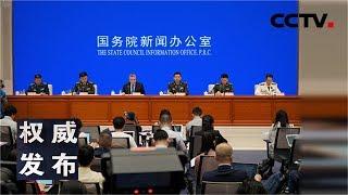 《权威发布》国新办举行《新时代的中国国防》白皮书发布会,介绍和解读白皮书有关情况并答记者问 20190724 | CCTV LIVE