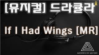 [뮤지컬] 드라큘라 - If I Had Wings [M…