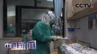 [中国新闻] 5月12日是国际护士节 致敬护士队伍 携手战胜疫情 | 新冠肺炎疫情报道