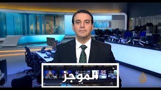 موجز الأخبار - العاشرة مساء 18/01/2016