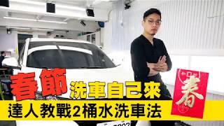 蘋果日報採訪-春節救急洗車 達人教你兩桶水讓愛車乾淨亮麗