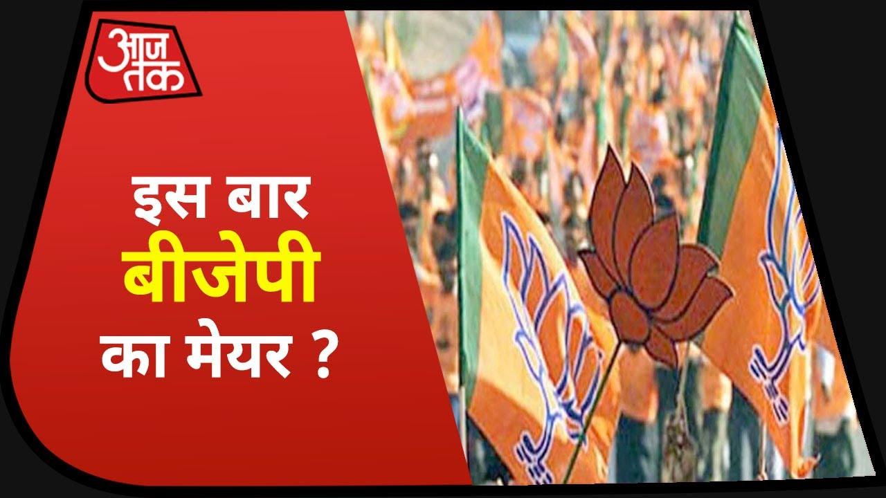 GHMC Election Result Live:  रुझानों में BJP सबसे आगे, Owaisi को लगा बड़ा झटका !