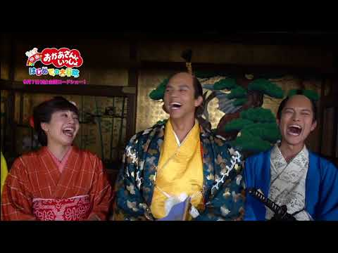 「映画 おかあさんといっしょ はじめての大冒険」満島真之介のコメント映像・撮影現場コメント映像&最新30秒予告