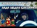 ЛАДА СЕДАН БАКЛАЖАН Lada Sedan Eggplant Тимати Feat Рекорд Оркестр 1 mp3