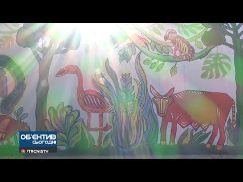 ТРК НІС-ТВ: Об'єктив 23 10 20 В миколаївському зоопарку з'явився масштабний арт об'єкт